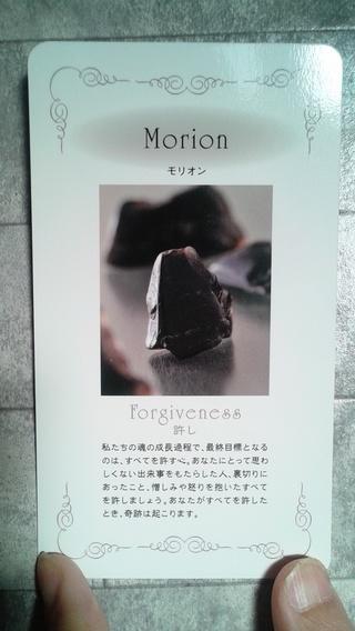 モリオン パワーストーン・オラクルカード
