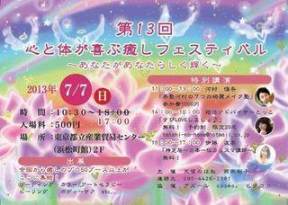 2013年7月7日第13回心と体が喜ぶ癒しフェスティバル(浜松町)