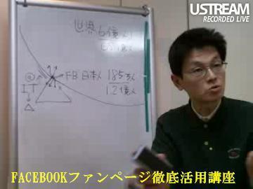 Facebook_katuyou.JPG