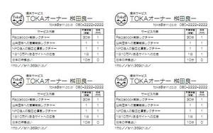 サービス等価交換TOKAカード表-マイ(提供できる)サービス5つ