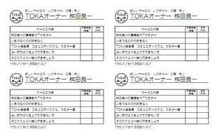 サービス等価交換TOKAカード裏-欲しいサービス・レクチャー・ご縁・モノ5つ
