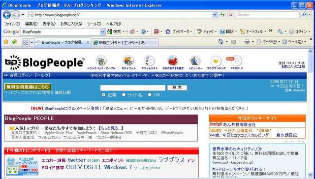 blogpeaple.JPG