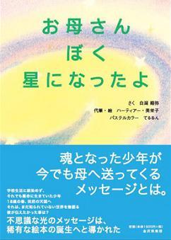 book_%E7%99%BD%E6%BD%9F%E7%BF%94%E5%BC%A5.jpg